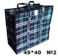 Сумка хозяйственная тканевая №2 (45*40)