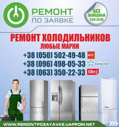 Ремонт холодильника lg no frost