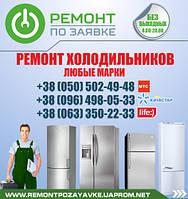 Пробита морозилка холодильника в Киеве. ПРобили морозильную камеру холодильника Киев при разморозке.