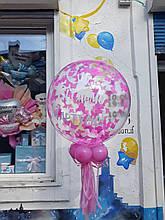 Прозора кулька баблс з конфеті та індивідуальним надписом