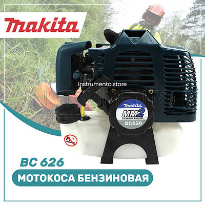"Мотокоса Makita BC 626 (5.2 кВт, 2х тактный) Комплектация ""Platinum"". Бензокоса Макита"
