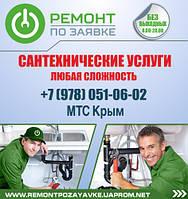 Замена, установка крана в ванной Севастополь. Установка, подключение смеситель на кухню в Севастополе