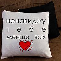 Подушка с принтом - Ненавижу тебя меньше всех