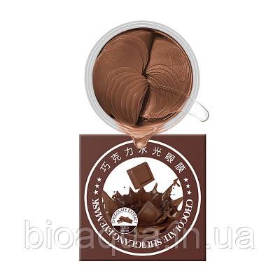 Омолаживающие патчи для глаз Sersanlove Xiyin Chocolate с экстрактом шоколада(60 штук, 30 пар)