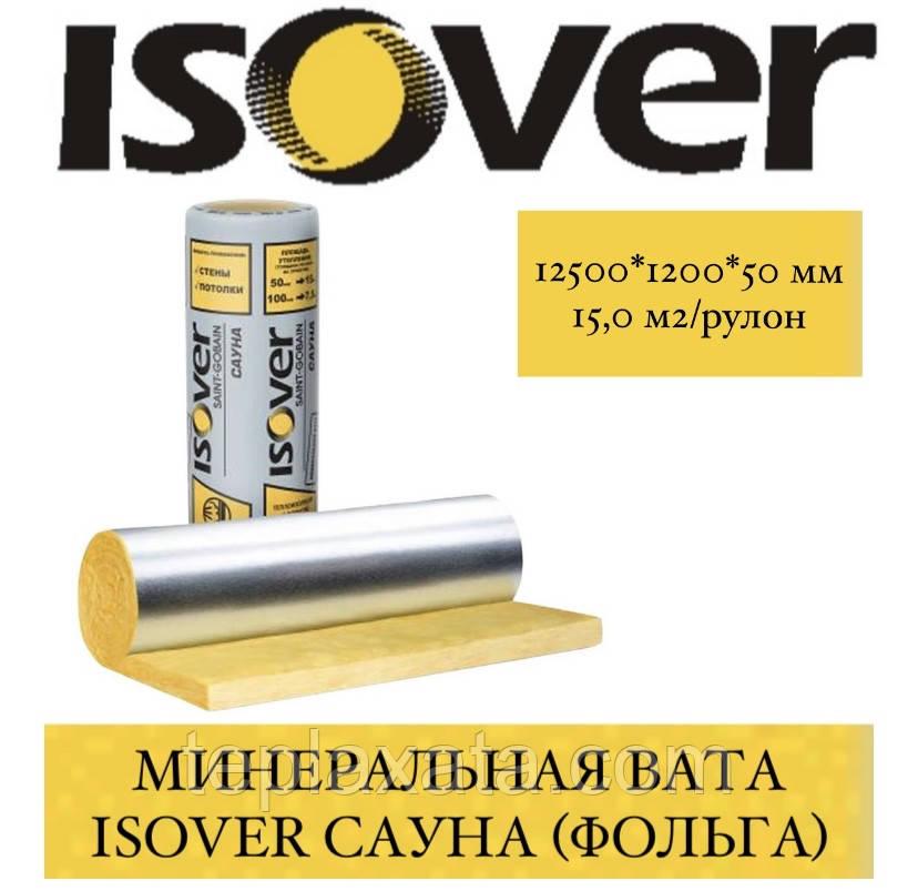 Утеплитель фольгированный ISOVER SAUNA (САУНА) 50 мм (15 м2/рулон)