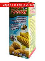 Титус 5 гр и Тренд 20 мл для  картофеля и овощных кулькур от сорняков(аналог гезагард, антисапа, обериг)