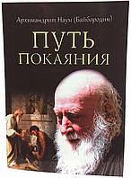 Путь покаяния (Архим. Наум Байбородин)