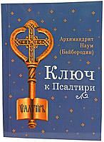 Ключ к Псалтири (Архим. Наум Байбородин)
