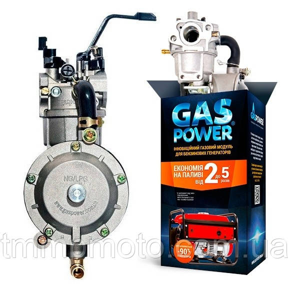 Газовый редуктор GasPower KMS-3