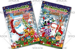 "Раскраска ""Подарок от Деда Мороза"" Микс РМ-32"
