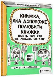 Книга Книжка, яка допоможе полюбити книжки навіть тім, хто не любить читати. Автор - Ф. Буше (ARTBOOKS) (мг.)