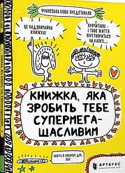 Книга Книжка, яка зробить тобі супермегащасливим. Автор - Франсуаза Буше (ARTBOOKS) (мг.)
