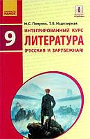 Литература 9 кл Интегрированный курс