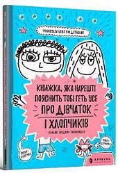 Книга Книжка, яка нарешті пояснити тобі геть усе про дівчаток і хлопчиків. Автор - Ф. Буше (ARTBOOKS) (мг.)