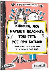 Книга Книжка, яка нарешті пояснити тобі геть усе про батьків. Автор - Франсуаза Буше (ARTBOOKS) (мг.)