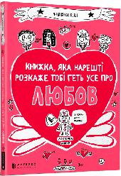 Книга Книжка, яка нарешті розкаже тобі геть усе про любов. Автор - Франсуаза Буше (ARTBOOKS) (мг.)