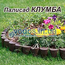 Бордюр для саду - Палісад Клумба. 3 метра в упаковці., фото 2