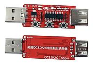 Триггер напряжения симулятор Qualcomm QC2.0/QC3.0