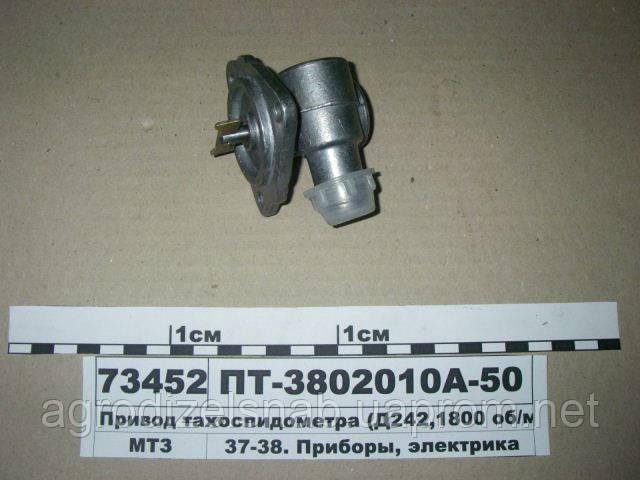 Привод тахоспидометра ПТ-3802010А-90 2400 об/мин (пр-во БЗА)