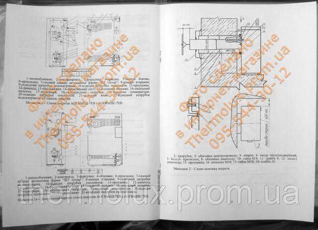 Схема настенного газового котла парапетного типа АТОН Компакт