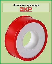 КР фум лента для воды STP-01 professional 20M*0.2mm*19mm