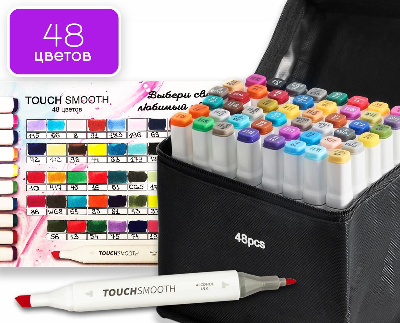 Скетч маркеры для художников Touch Smooth 48 шт фломастеры двусторонние спиртовые для рисования и скетчинга
