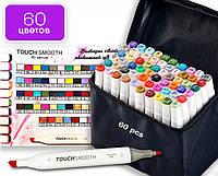 Набор двусторонних спиртовых маркеров 60 цветов Touch для рисования и скетчей, Набор фломастеров для дизайнера