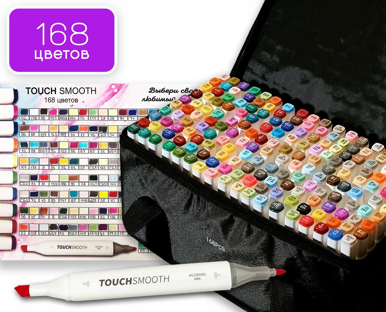 Большой набор маркеров Touch 168 цветов для рисования и скетчинга на спиртовой основе, Видеообзор!