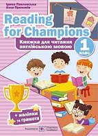 Reading for champions 1 кл Книжка для читання англ. мововю