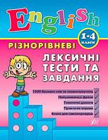 Англійська мова Лексичні тести та завдання 1-4 кл  Різнорівневі