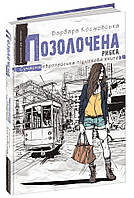 Позолочена рибка (інтегр) Сучасна європейська підліткова книга
