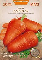 Морковь Каротель 10 г СУ (среднеспелая)