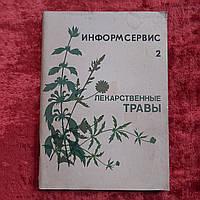 Лекарственные травы рецептурный справочник 1991 г. Информсервис