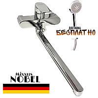 Смеситель для ванны латунный длинный поворотный  гусак ( излив, носик ) с душем NOBEL 006 mixxus