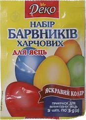 """Набір барвників для яєць (5 кольорів) """"ДЕКО"""" 15г"""