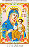 Вифлиемская икона Божией Матери 17 х 24 см