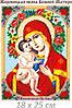 Жировицкая икона Божией Матери 18 х 25 см