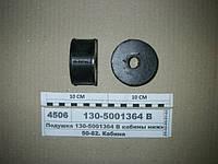 Подушка кабины нижняя 130-5001364-В МТЗ