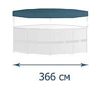 Тент - чехол для каркасного бассейна Bestway 58037, 366 см ОРИГИНАЛ СКИДКА