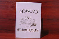 Свадебный указ молодоженам