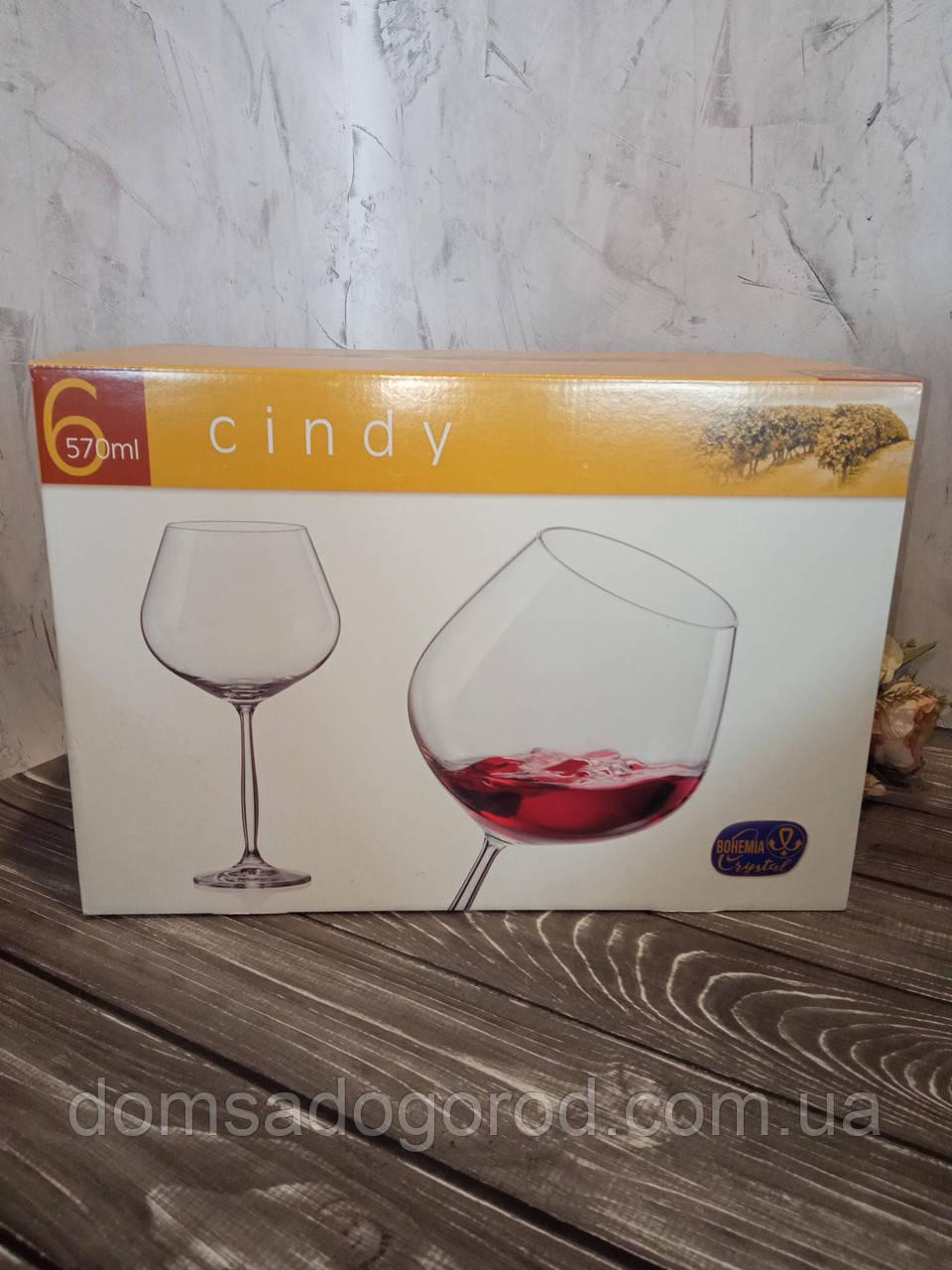 Набір келихів для вина Bohemia CINDY 570 мл 6 шт