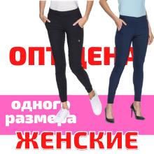 лосины брюки
