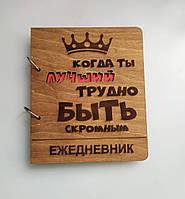 Деревянный блокнот Трудно быть скромным, (на кольцах), ежедневник из дерева, подарок для мужчины руководителя