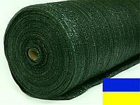 Сітка затінюють 40%, 3м*50м, зелена, Україна