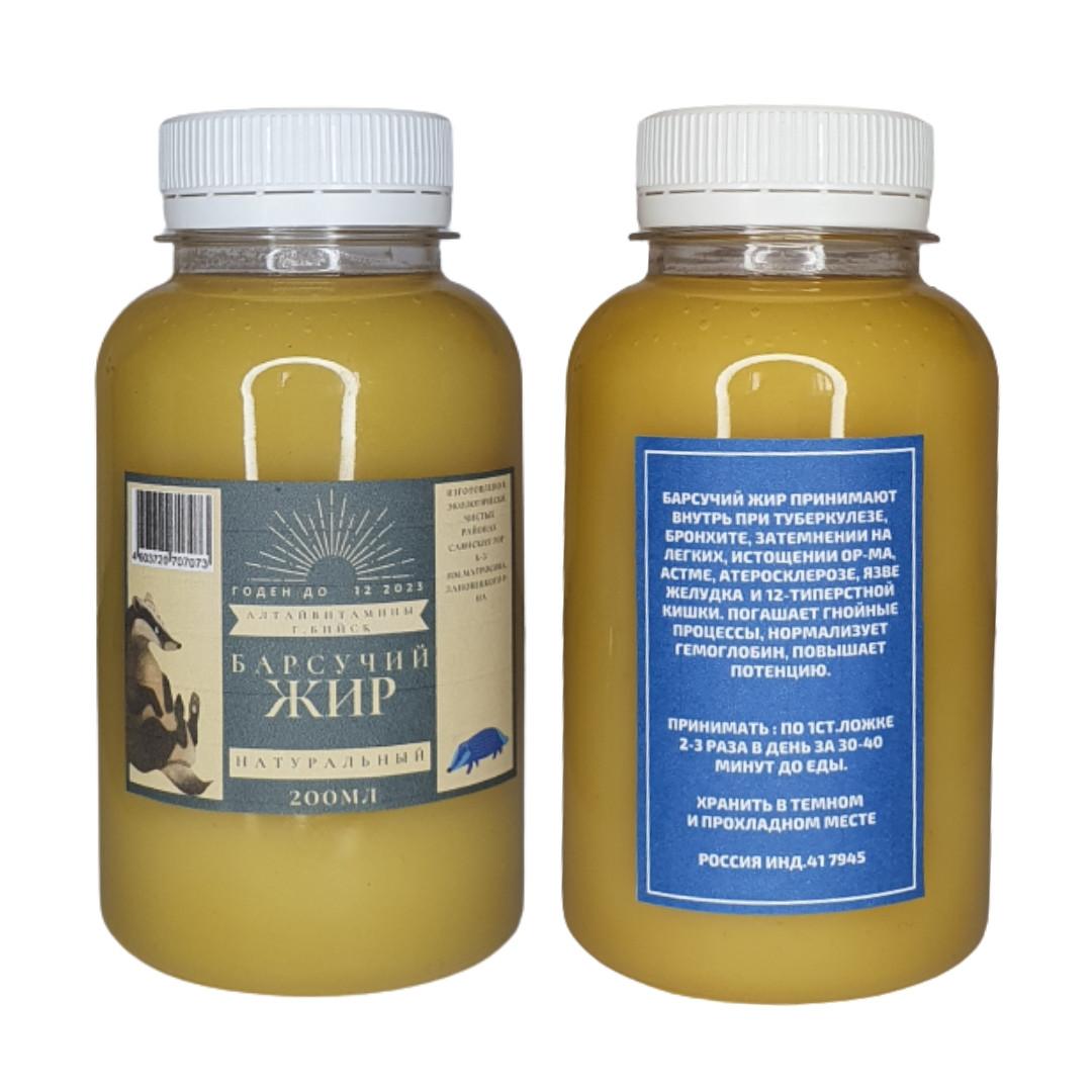 Барсучий жир (Жир борсука) 200 мл Алтайвитамины лечебный