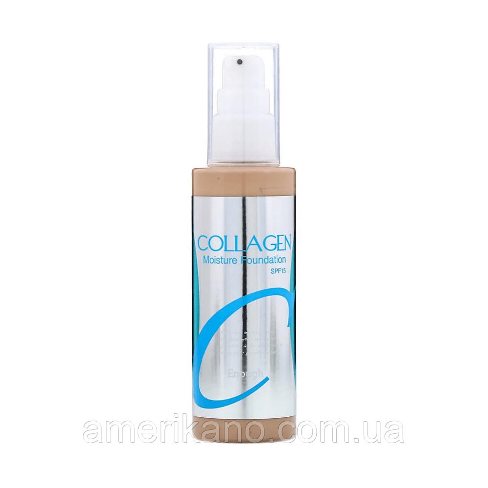 Увлажняющий тональный крем ENOUGH Collagen Moisture Foundation, 100 мл (#13)