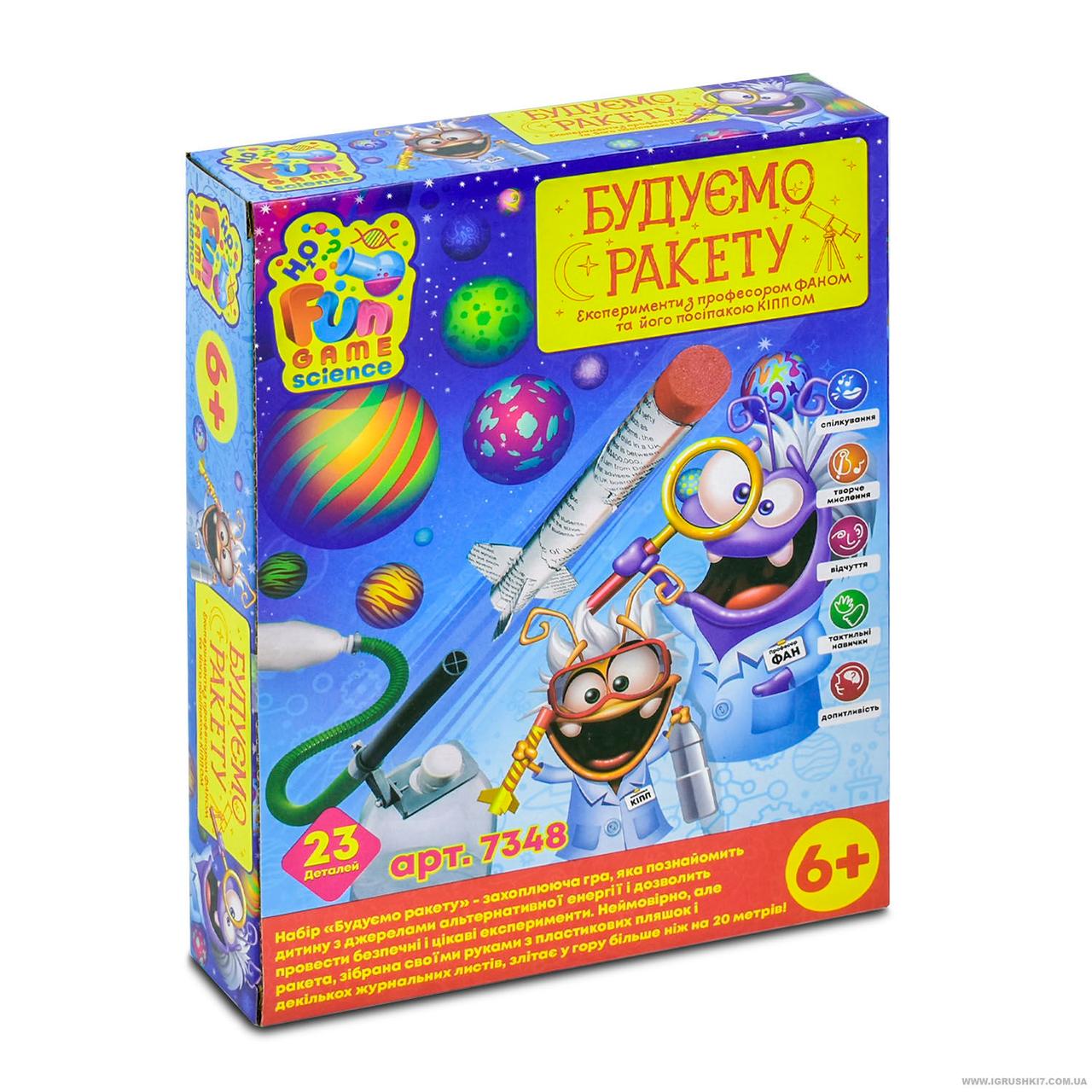 """Набір досліди для дітей """"Будуємо ракету"""" Fun Game експерименти для дітей"""