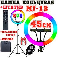 Набір блогера 5в1: кільцева лампа RGB MJ-18 (45см) + штатив 2м + пульт ДК + BT Пульт + сумка (переноска)