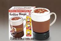 Чашка мешалка Coffee Magic (саморазмешивающая кружка Кофе Меджик)