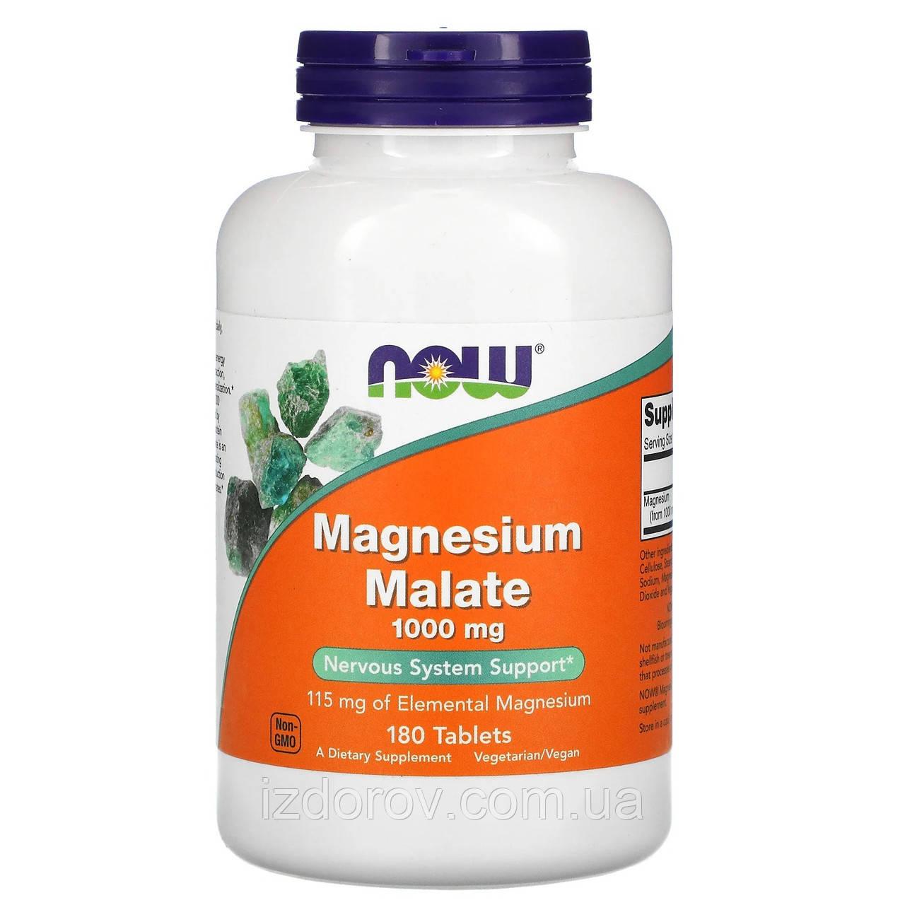 Now Foods, Малат магния, Magnesium Malate, 180 таблеток